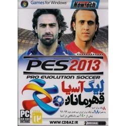 لیگ قهرمانان آسیا – PES 2013