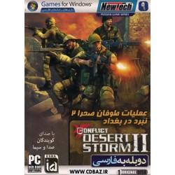 عملیات طوفان صحرا 2  نبرد در بغداد – CONFLICT DESERT STORM