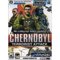 چرنوبیل حمله تروریست ها  – CHERNOBYL TERRORIST ATTACK