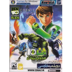 بن 10 هجوم کیهانی  – BEN10  ULTIMATE ALIEN