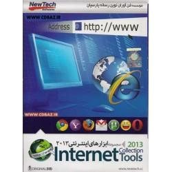 مجموعه نرم افزارهای اینترنت