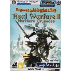 جنگ های داخلی روسیه Real WarFare 2