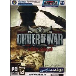 فرمان جنگ - ORDER of WAR