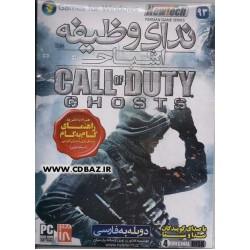 CALL OF DUTY Ghosts دوبله فارسی