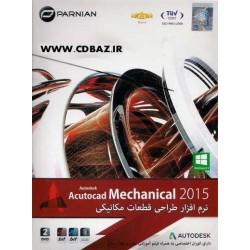 نرم افزار طراحی قطعات مکانیکی AUTOCAD MECHANICAL 2015