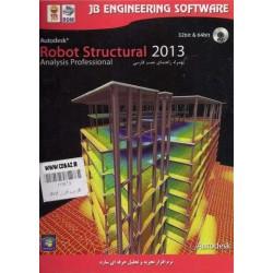 نرم افزار تجزیه و تحلیل حرفه ای سازه ROBOT STRACTURAL 2013