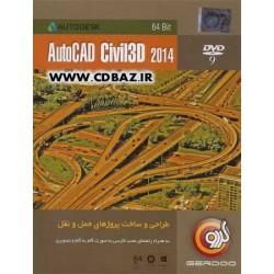 نرم افزار طراحی و ساخت پروژه های حمل و نقل AUTOCAD CIVIL 3D 2014