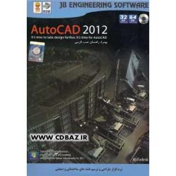 طراحی و رسم نقشه های صنعتی و ساختمانی CAD 2012