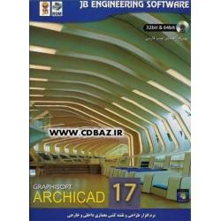 معماری و نقشه کشی داخلی و خارجی ARCHICAD 17