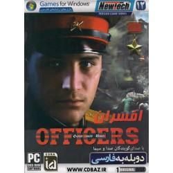 افسران - OFFICERS