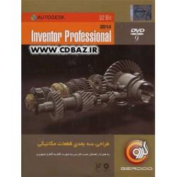 طراحی سه بعدی قطعات مکانیکی INVENTOR PROFESSIONAL 2014 32BIT