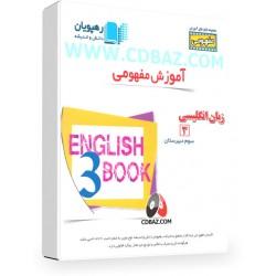 آموزش زبان انگلیسی سوم دبیرستان ارسال رایگان