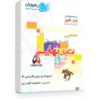 آموزش امتحان نهایی ادبیات و زبان فارسی3 ارسال رایگان