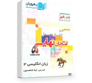 آموزش امتحان نهایی زبان انگلیسی3  ارسال رایگان