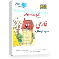 آموزش فارسی سوم دبستان ارسال رایگان