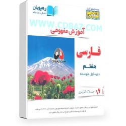 آموزش فارسی هفتم ارسال رایگان