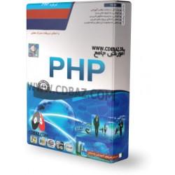 آموزش جامع php پارسیان