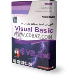 آموزش اصول برنامه نویسی در visual basic 2012 پارسیان