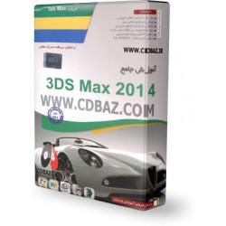 آموزش جامع 3DS MAX 2014 پارسیان
