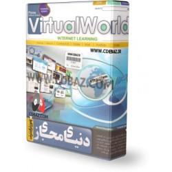 آموزش اینترنت دنیای مجازی
