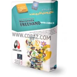 آموزش جامع Micromedia FreeHand