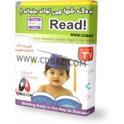 بسته آموزشی کودک شما هم می تواند بخواند