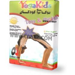 یوگا برای کودکان