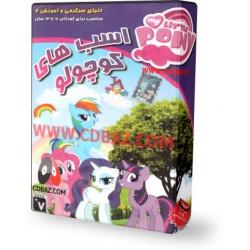 بسته سرگرمی اسب های کوچولو