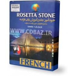 خود آموز جامع آموزش زبان فرانسه