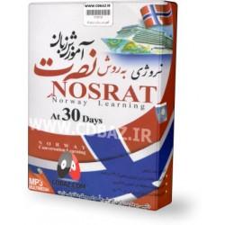 آموزش زبان نروژی به روش نصرت