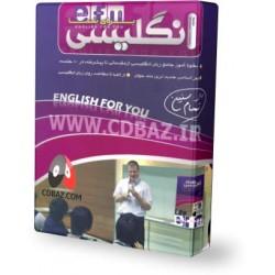 انگلیسی برای شما