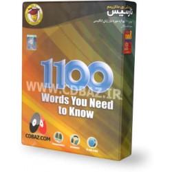 1100 واژه مورد نیاز زبان انگلیسی
