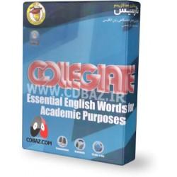 آموزش واژه های دانشگاهی زبان انگلیسی