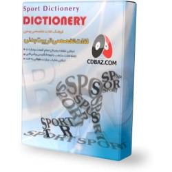 فرهنگ لغت تخصصی تربیت بدنی ورزشی