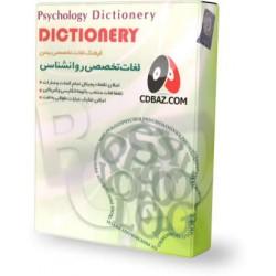 فرهنگ لغت تخصصی روانشناسی