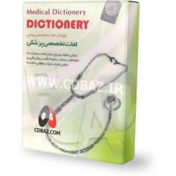 فرهنگ لغت تخصصی پزشکی