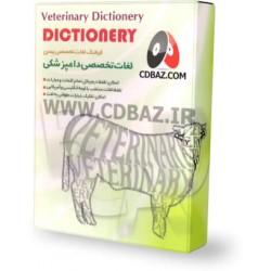 فرهنگ لغت تخصصی دامپزشکی