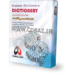 فرهنگ لغت تخصصی اقتصاد