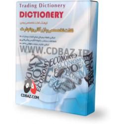 فرهنگ لغت تخصصی بازرگانی و تجارت