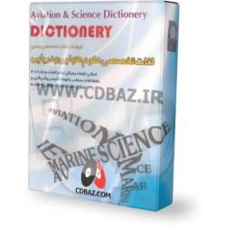 فرهنگ لغت تخصصی علوم هوایی و دریایی