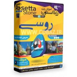 آموزش زبان هوشمند رزتا استون روسی Rosetta Stone