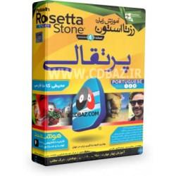آموزش زبان هوشمند رزتا استون پرتغالی Rosetta Stone