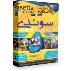 آموزش هوشمند زبان رزتا استون سوئدی Rosetta Stone