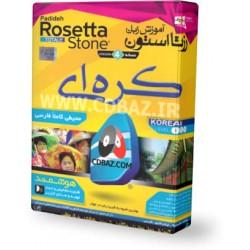 آموزش زبان هوشمند رزتا استون کره ای Rosetta Stone