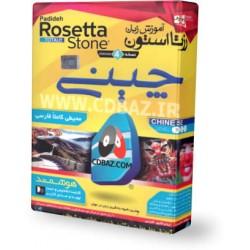 آموزش زبان هوشمند رزتا استون چینی Rosetta Stone