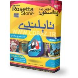 آموزش زبان هوشمند رزتا استون تایلندی Rosetta Stone