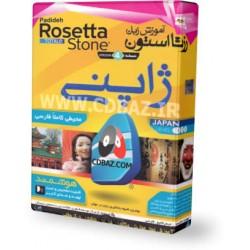 آموزش زبان هوشمند رزتا استون ژاپنی Rosetta Stone