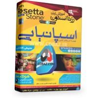 آموزش زبان هوشمند رزتا استون اسپانیایی Rosetta Stone