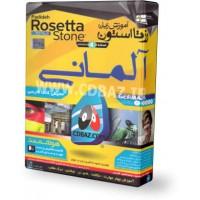 آموزش زبان هوشمند رزتا استون آلمانی Rosetta Stone