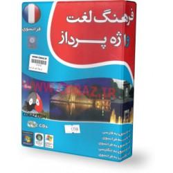 فرهنگ لغت واژه پرداز فرانسوی